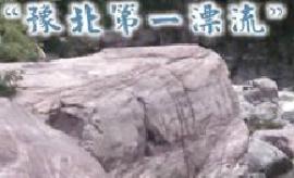 """""""豫北第一漂流""""新乡南太行关山"""
