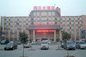 假日大酒店酒店