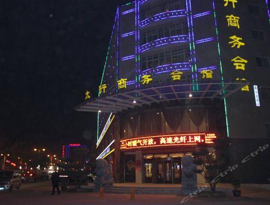 辉县太行商务会馆