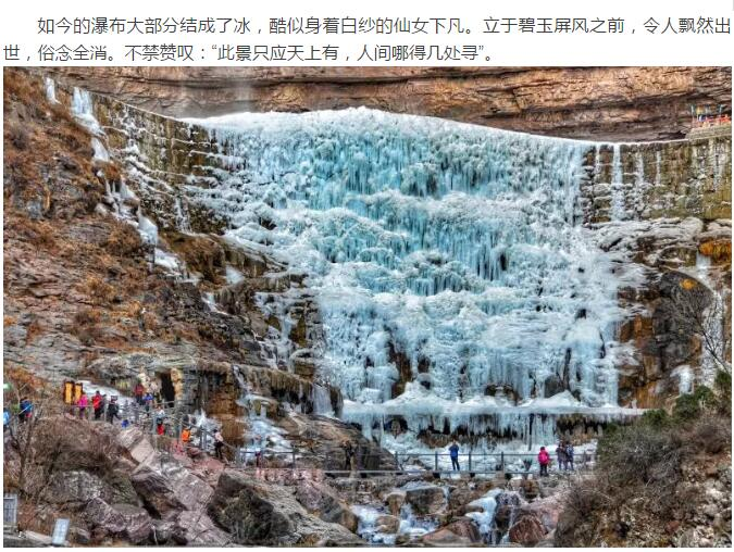 南太行冰瀑奇观丨我们一起去八里沟赏冰吧!