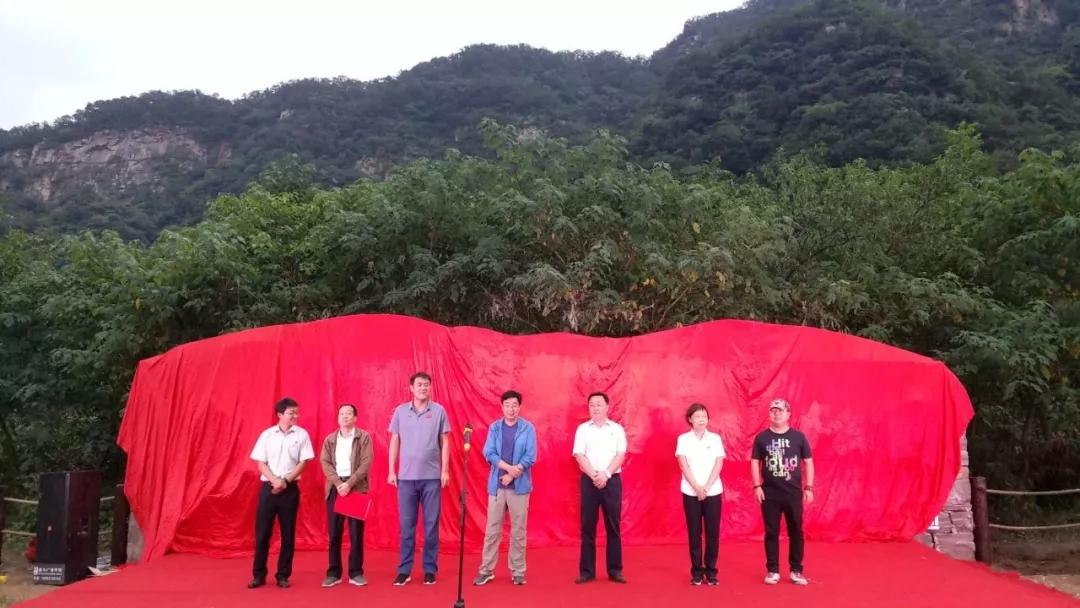 新乡南太行户外运动公园开园仪式在八里沟景区举行!