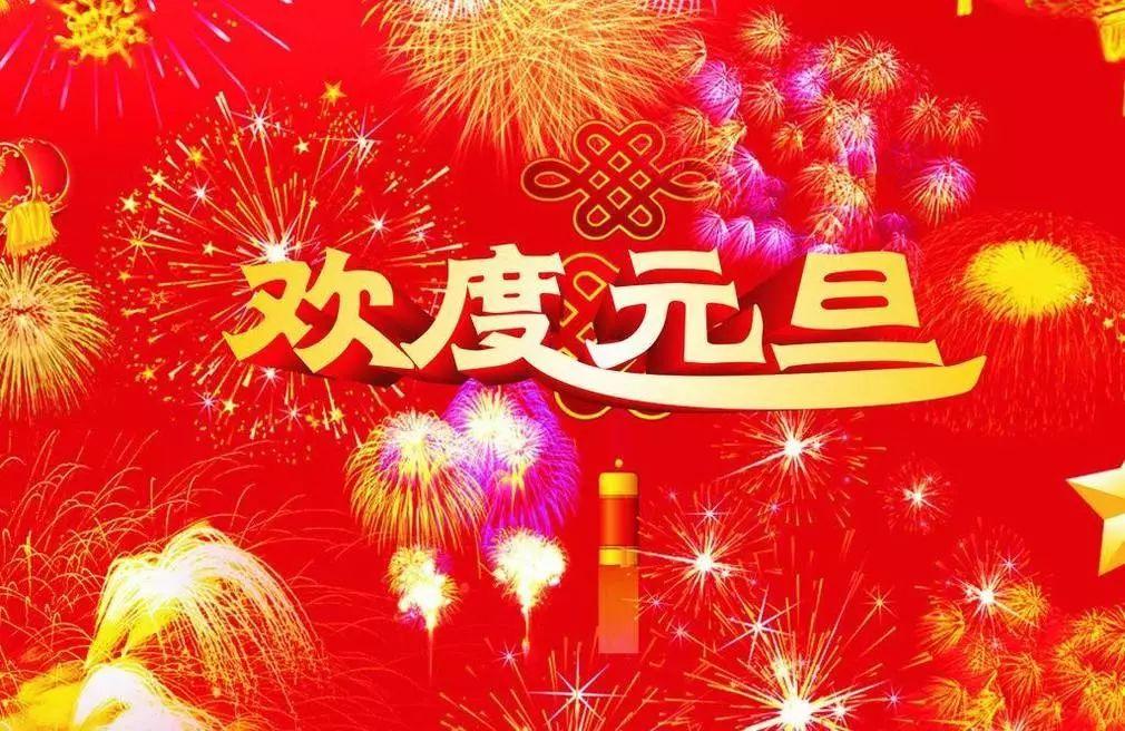 新乡南太行旅游有限公司新年贺词