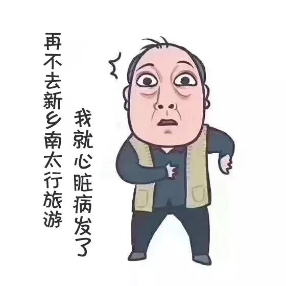 五一四天假,苏大强教你花式玩转新乡南太行!