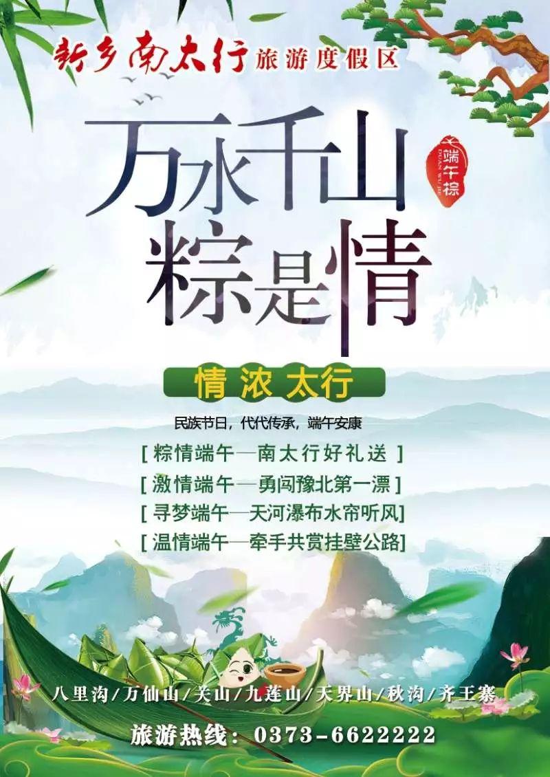 """放""""粽""""一下,端午""""粽""""情南太行!"""