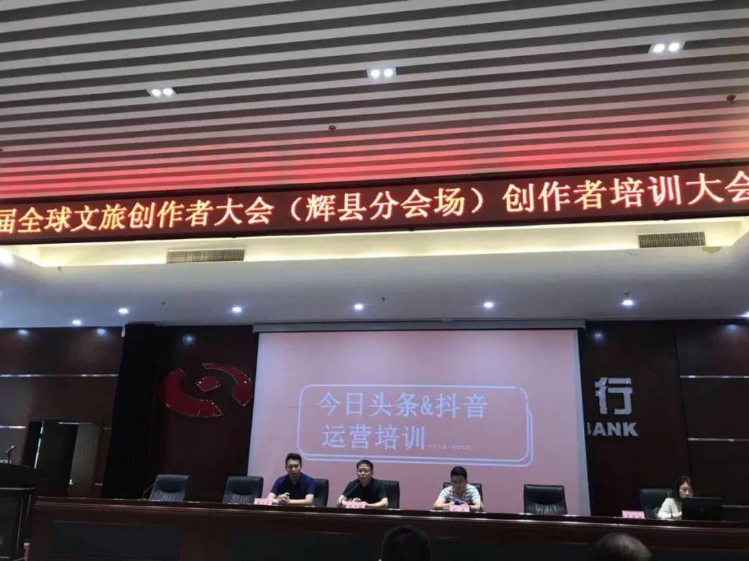"""我市举办首届全球文旅创作者大会""""共创计划第一期运营培训会"""