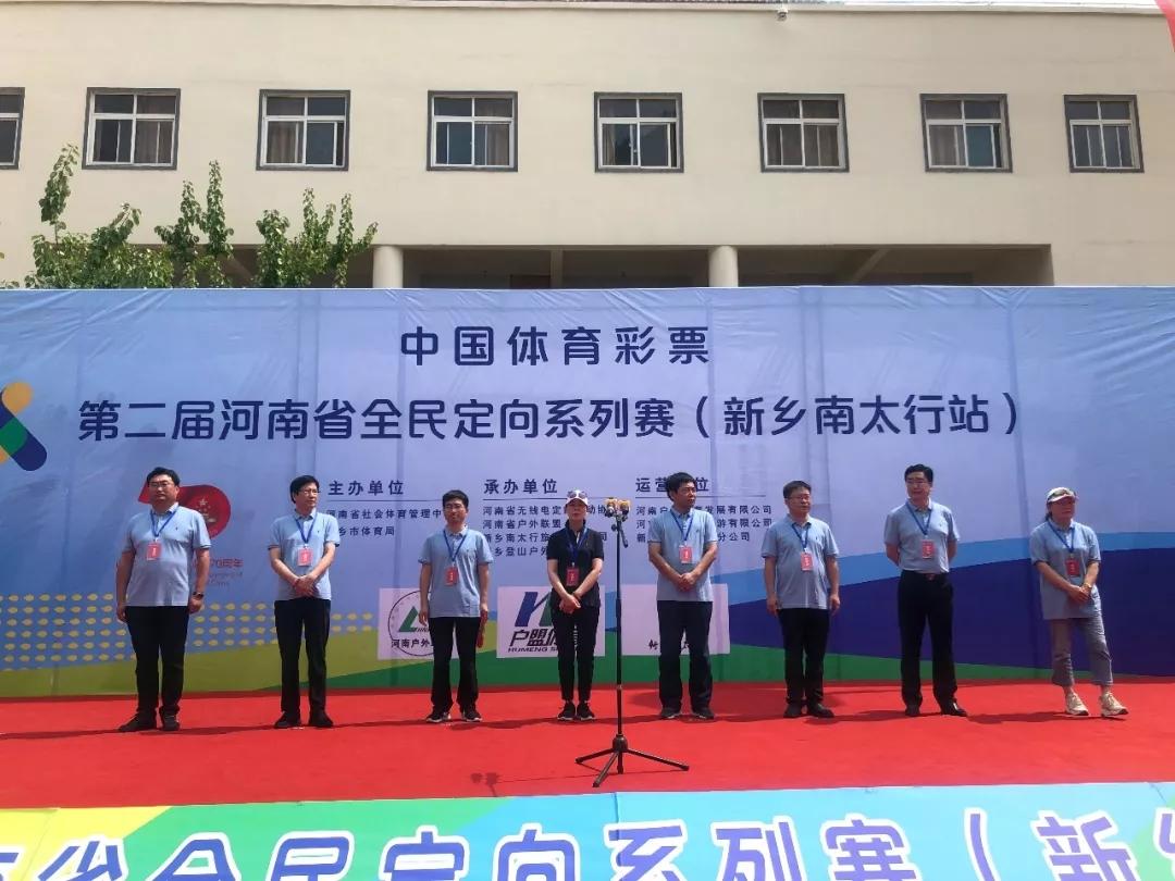 2019第二届河南省全民定向系列赛(新乡南太行站)盛大开幕!