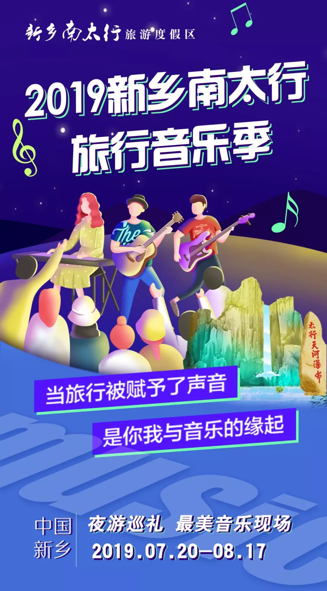 "FUN肆玩丨""唱""游一夏,""暑""你会玩,相约2019新乡南太行旅行音乐季!"