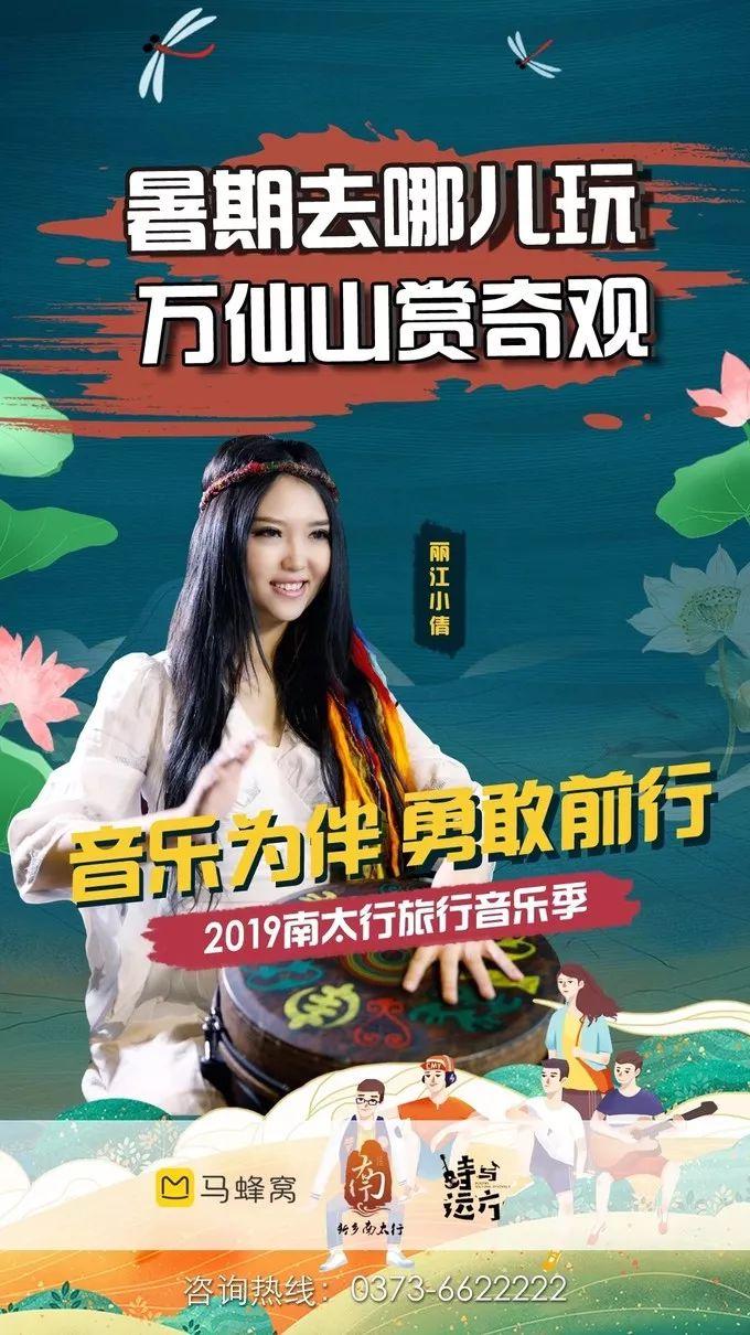 旅行音乐季,峡谷音乐风,新乡南太行帐篷音乐节燃爆万仙山!