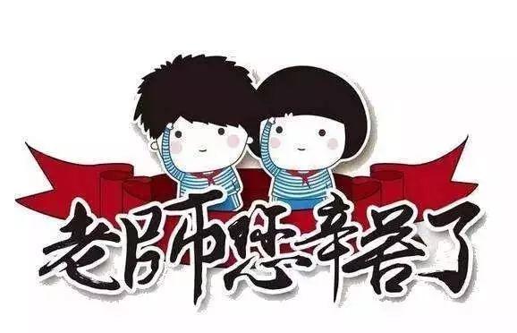新乡南太行|金秋九月丰收季,浓厚深情谢师恩!