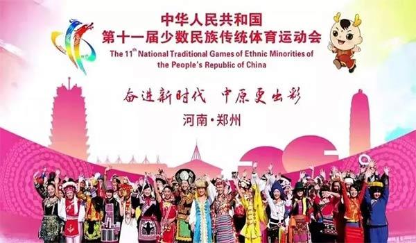 教师节邂逅民族体育运动会,新乡南太行双重优惠乐不停!