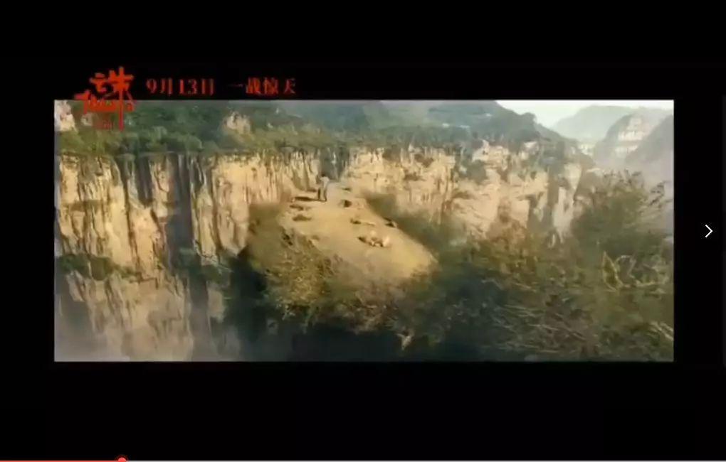 新上映的电影《诛仙》,很多镜头竟然在这里取的景......