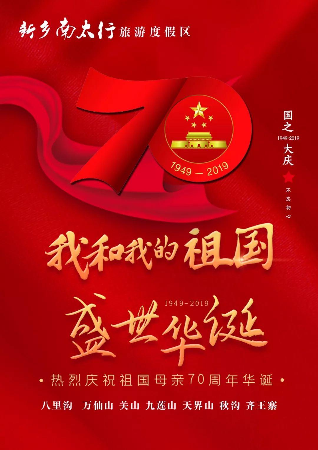 十一特辑|举国欢庆贺华诞,红色舞动南太行!