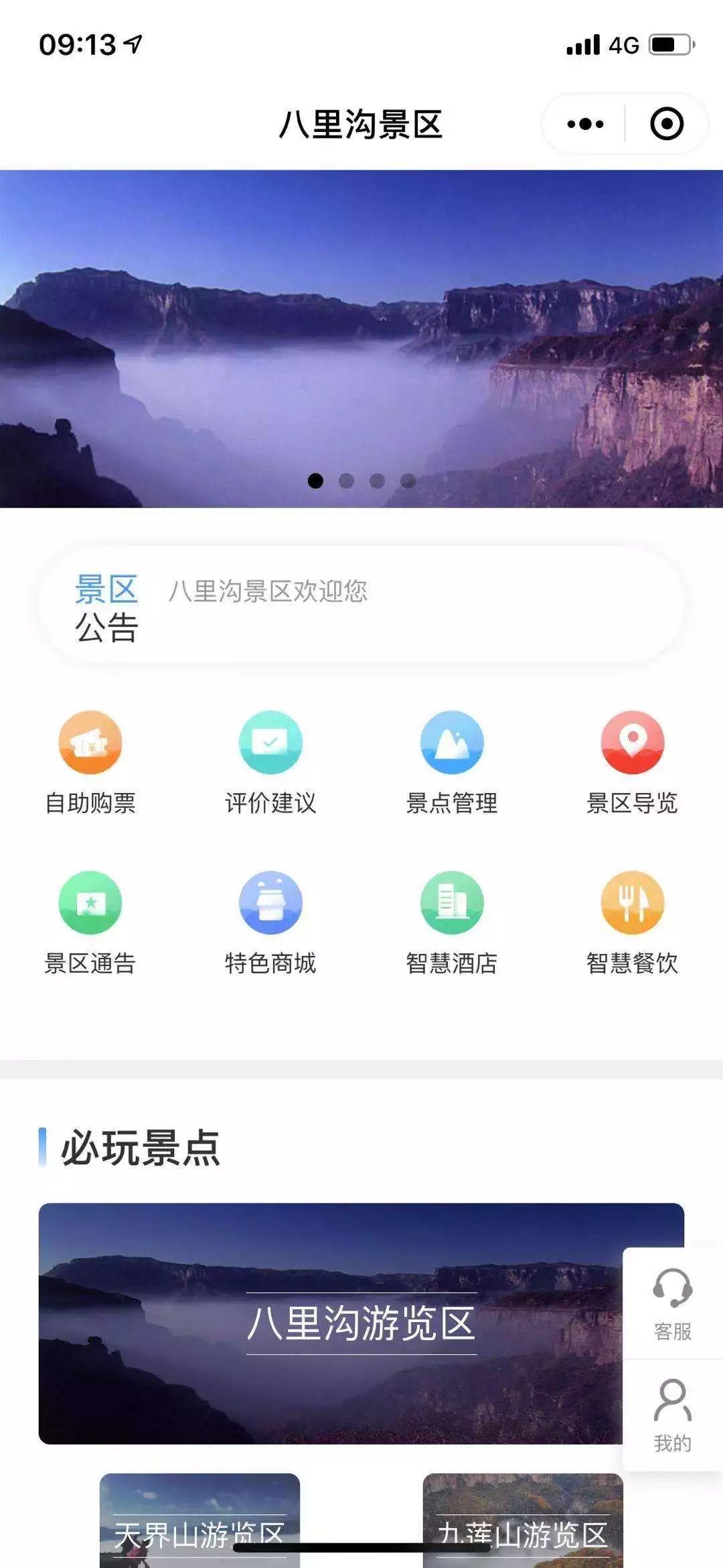 喜讯|新乡八里沟景区荣获2019年度四钻级智慧景区荣誉称号