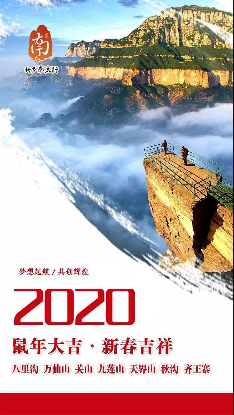 新乡南太行丨你好,2020!