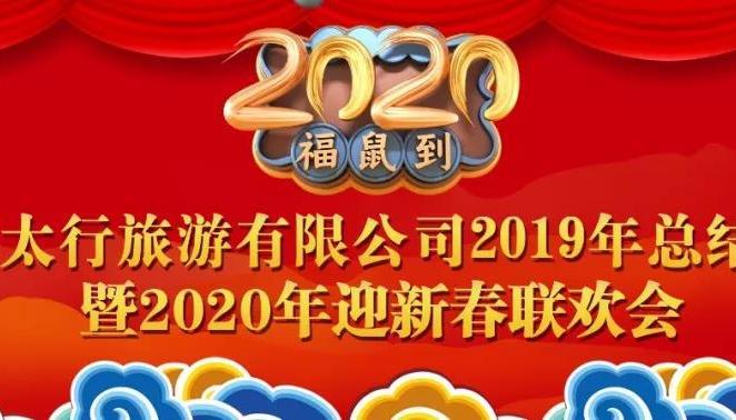 新乡南太行2019年总结表彰大会暨2020年迎新春联欢会顺利召开!