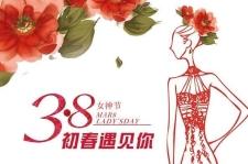 """""""三八女神节"""",新乡南太行祝所有女性朋友节日快乐!"""
