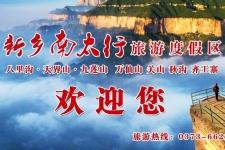 【开园公告】新乡南太行所辖各大景区将于3月28日恢复开园!