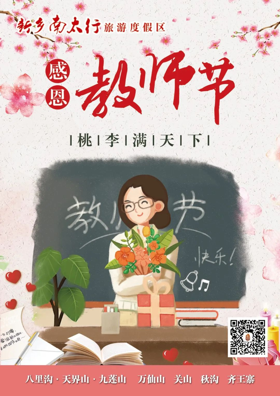 """纸短情长,师恩难忘!新乡南太行教师节大放""""价""""!"""