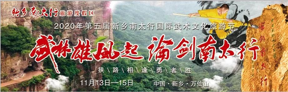 以武会友,论剑南太行丨2020第五届新乡南太行国际武术文化旅游节即将开幕!