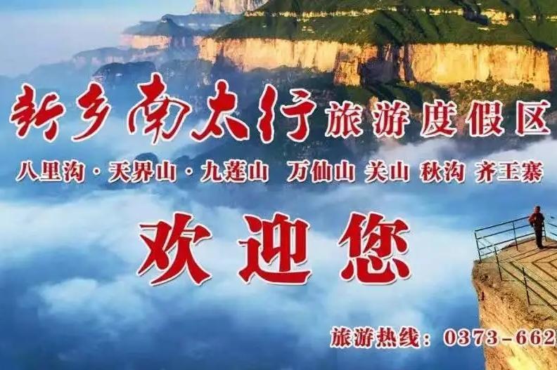 新乡南太行旅游有限公司旅游大使招募公告