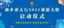 用镜头记录美好生活,我为新乡南太行代言丨2021首批新乡南太行旅游大使正式履职!