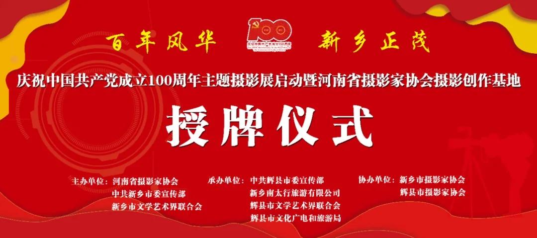 庆祝中国共产党成立100周年主题摄影展启动仪式暨河南省摄影家协会摄影创作基地授牌仪式在新乡南太行成功举办!
