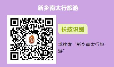 """新乡南太行 """"5·19中国旅游日""""怎么玩?一波免票带你嗨!"""