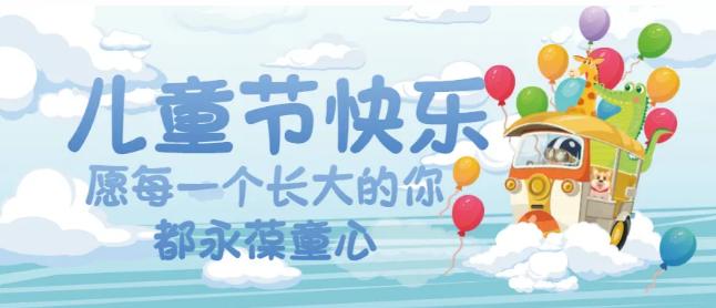 """六一儿童节,新乡南太行与你""""同萌"""""""