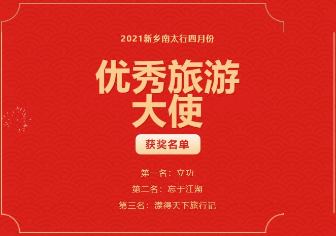 【新鲜出炉】新乡南太行四月份优秀旅游大使名单公布啦!