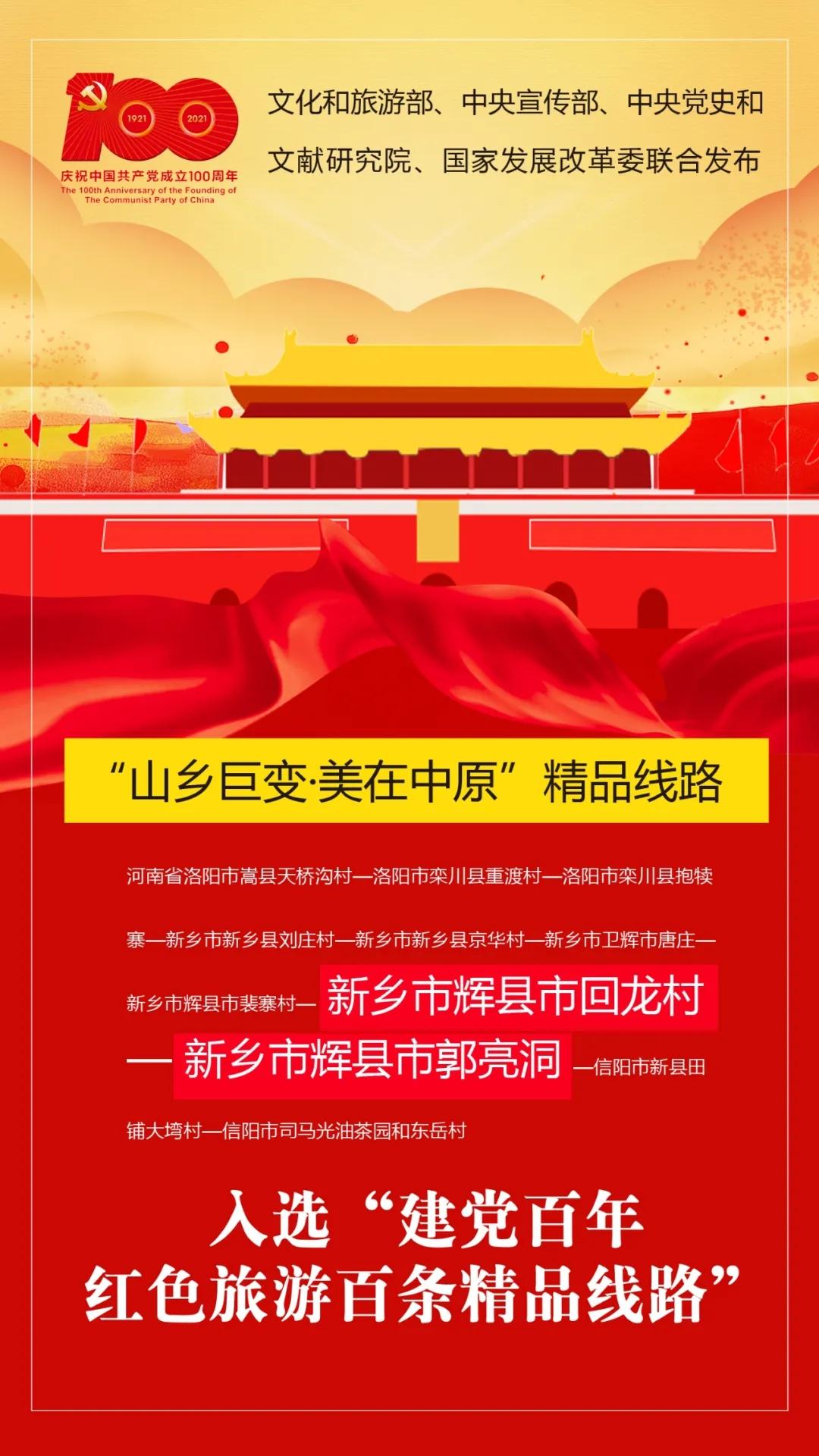 """【新乡南太行】榜上有名!回龙村、郭亮洞入选""""建党百年红色旅游百条精品线路"""""""