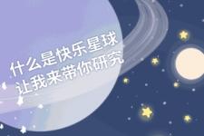什么是快乐星球?新乡南太行带你研究