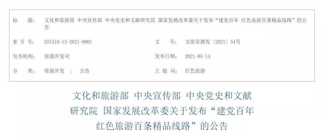 """【新乡南太行】榜上有名!回龙村、郭亮洞入选""""建党百年红色旅游百条精品线路"""
