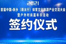 2021首届中国·新乡(南太行)体育文化旅游产业交流大会暨户外时尚嘉年华活动签约仪式顺利举行!