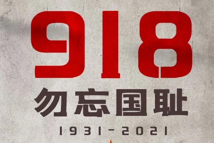 九一八事变|铭记历史,珍爱和平!